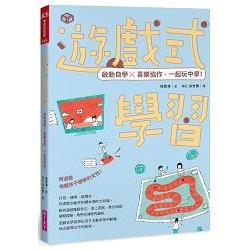 遊戲式學習 : 啟動自學X喜樂協作,一起玩中學! /