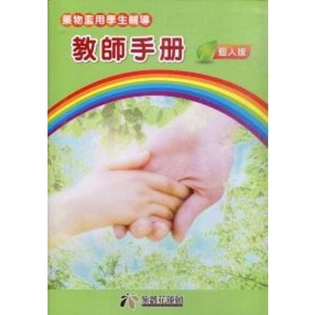 藥物濫用學生輔導 教師手冊-個人版(好奇誤用)