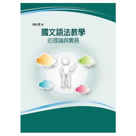 國文語法教學的理論與實務