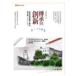 傳承與創新 : 戰後初期臺灣大學的再出發(1945-1950) /
