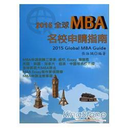 2015全球MBA名校申請指南