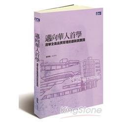 邁向華人首學 : 清華全面品質管理的創新與實踐 /
