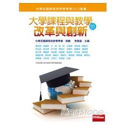 大學課程與教學的改革與創新 /