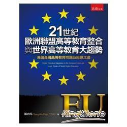 21世紀歐洲聯盟高等教育整合與世界高等教育大趨勢 : 兼論臺灣高等教育問題及因應之道 = Higher education integration in the European Union and major trends of world higher education /