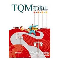 TQM在淡江: 感動服務 = Total quality management in Tamkang University /