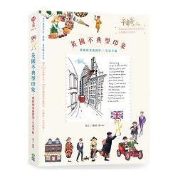 英國不典型印象:壘摳的英倫留學X生活手帳