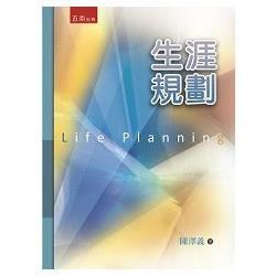 生涯規劃 = Life planning /