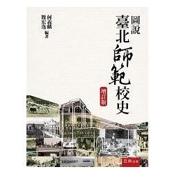 圖說臺北師範校史 /