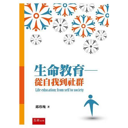 生命教育 : 從自我到社群 = Life education : from self to society /