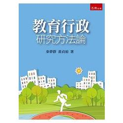 教育行政硏究方法論 /