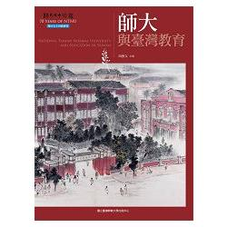 師大與臺灣教育 = National Taiwan Normal university and education in Taiwan /