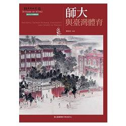 師大與臺灣體育 = National Taiwan Normal University and sports in Taiwan /