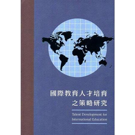 國際教育人才培育之策略研究 = Talent Development for International Education. /