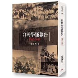 台灣學運報告.