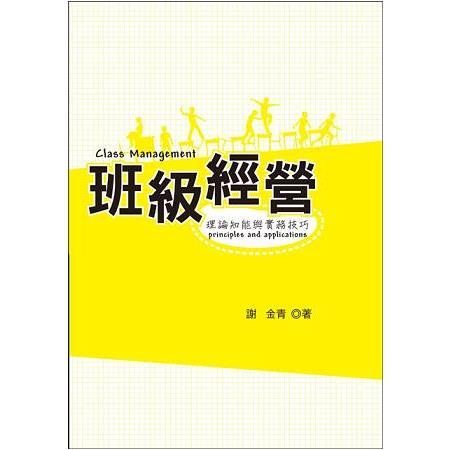 班級經營 :   理論知能與實務技巧 = Class management : principles and application /