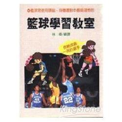 籃球學習教室