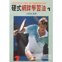 硬式網球學習法 1