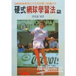 硬式網球學習法.2