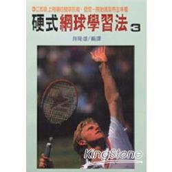 硬式網球學習法.3