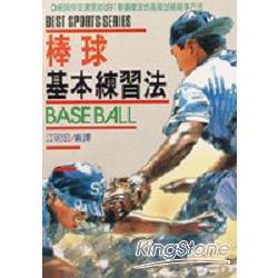 棒球基本練習法