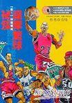 達摩籃球祕笈卷1神龍擺尾