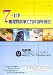 7~UP七種提昇競爭力的終身學習法