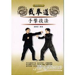 截拳道手擊技法