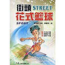 街頭花式籃球