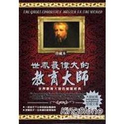 世界最偉大的教育大師  : 世界教育大師的智慧經典 =The great education master in the world