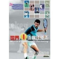 世界一流網球技術