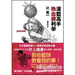 灌籃高手熱血勝利學(2012新改版)