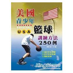 美國少年籃球訓練方法250例