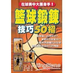 在球賽中大展身手!籃球鍛鍊技巧50招