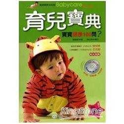 育兒寶典:寶寶健康100問
