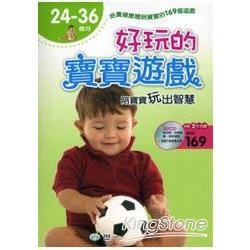 好玩的寶寶遊戲-(24-36個月)陪寶寶玩出智慧(CD、AVCD各一片)