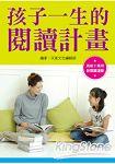 孩子一生的閱讀計畫(新裝突破版)