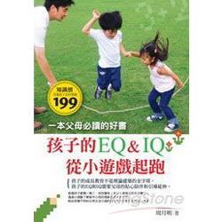 孩子的EQ&IQ從小遊戲起跑