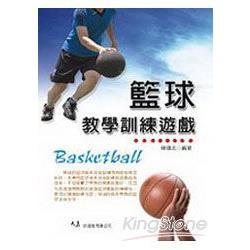 籃球教學訓練遊戲 /