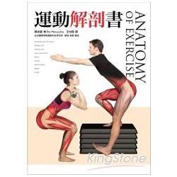 運動解剖書