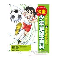 漫畫少年足球百科 /