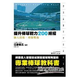 提升棒球戰力200絕招 : 個人技術.球隊戰術 = Baseball coaching book /