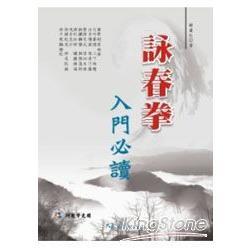 詠春拳入門必讀(附VCD)