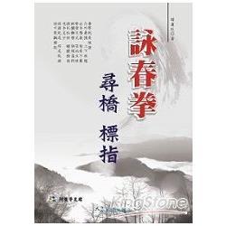 詠春拳尋橋 標指(附VCD)