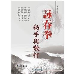 詠春拳黏手與散打(附VCD)