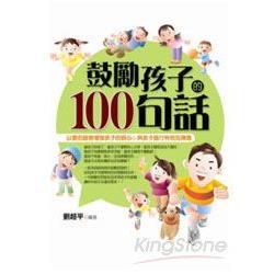 鼓勵孩子的100句話
