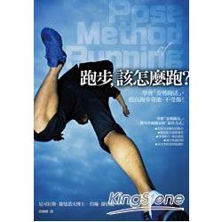 跑步,該怎麼跑?學會「姿勢跑法」,提高跑步效能、不受傷!