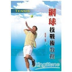 網球技戰術教程
