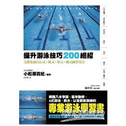 提升游泳技巧200絕招:完整收錄自由式‧蛙式‧仰式‧蝶式練習項目