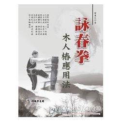 詠春拳木人樁應用法(附VCD)