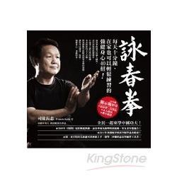 詠春拳:每天十分鐘,在家也可以輕鬆練習的強健身心40招!(附40分鐘示範DVD)